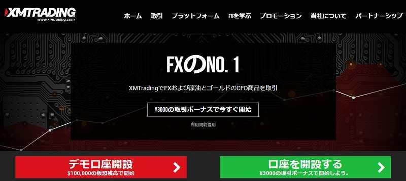 海外FX会社はXMで